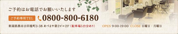 0800-800-6180